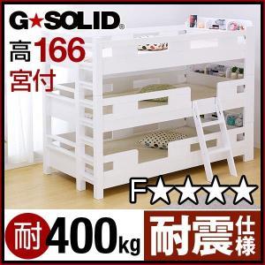 三段ベッド 3段ベッド GSOLID 宮付 H166cm梯子...