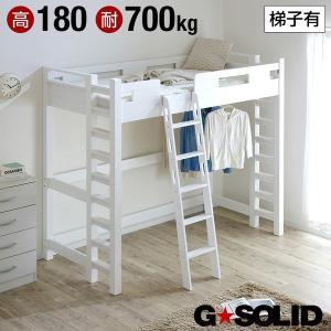 耐荷重700kg/業務用可/ハンガーフック付き ロフトベッド ロフトベット 大人用 子供用 GSOLID H180cm 梯子有 ホワイト|wakuwaku-land
