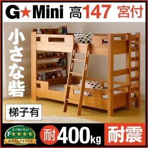 コンパクト 宮付き 二段ベッド 2段ベッド 耐震 頑丈 GSOLID Mini 147cm 梯子有