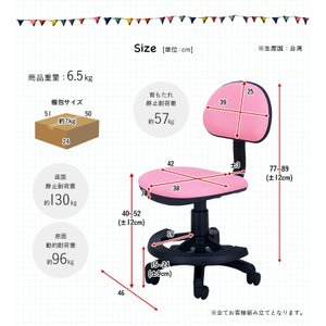 1年保証付き 学習机椅子 椅子 学習チェア 学習椅子 チェアー 603 HOP(ホップ) ブラック/レッド/ピンク/グリーン/ブルー|wakuwaku-land|02