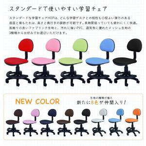 【当店オリジナルカラー追加】1年保証付き 学習机椅子 椅子 学習チェア 学習椅子 チェアー 603 HOP(ホップ) 14色対応|wakuwaku-land|07