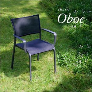 完成品/スタッキング可 ガーデンファニチャー ガーデンチェア ダイニングチェア チェア チェアー 2脚セット Oboe(オーボエ) 肘掛け有|wakuwaku-land