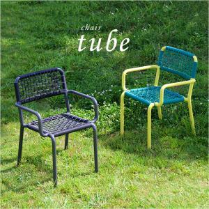 完成品/スタッキング可能 ガーデンファニチャー ガーデンチェア  チェア チェアー アルミ tube(チューブ) 2脚セット 肘掛け有 2色対応|wakuwaku-land