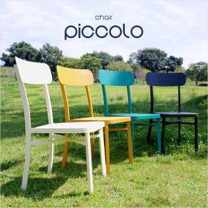 完成品/スタッキング可能 ガーデンファニチャー ガーデンチェア  チェア チェアー アルミ piccolo(ピッコロ) 2脚セット 肘掛け無 4色対応|wakuwaku-land