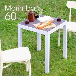 ガーデンファニチャー ガーデンテーブル ガーデン テーブル ダイニグ ダイニグテーブル 食卓 食卓テーブル Marimba(マリンバ) 幅60cm 2色対応|wakuwaku-land