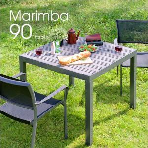 ガーデンファニチャー ガーデンテーブル ガーデン テーブル ダイニグ ダイニグテーブル 食卓 食卓テーブル Marimba(マリンバ) 幅90cm 2色対応|wakuwaku-land