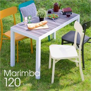 ガーデンファニチャー ガーデンテーブル ガーデン テーブル ダイニグ ダイニグテーブル 食卓 食卓テーブル Marimba(マリンバ) 幅120cm 2色対応|wakuwaku-land