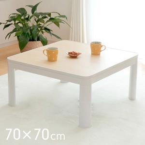こたつ台 テーブル リバーシブル 正方形 幅70cm カジュアルこたつ台|wakuwaku-land