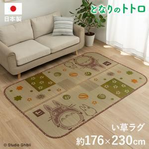 カーペット ラグ ラグマット ござ 国産 い草ラグカーペット となりのトトロ 「和ごころ」約176×230cm wakuwaku-land