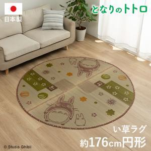 カーペット ラグ ラグマット ござ 国産 い草ラグカーペット となりのトトロ 「和ごころ」約176cm丸 wakuwaku-land