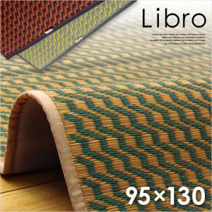 カーペット ラグ ラグマット ござ 国産 い草ラグ い草ラグカーペット Libro(リブロ) 約95×130cm 3色対応 wakuwaku-land