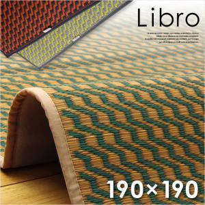 カーペット ラグ ラグマット ござ 国産 い草ラグ い草ラグカーペット Libro(リブロ) 約約190×190cm 3色対応 wakuwaku-land