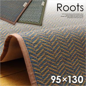 カーペット ラグ ラグマット ござ 国産 い草ラグ い草カーペット Roots(ルーツ) 約95×130cm 2色対応 wakuwaku-land