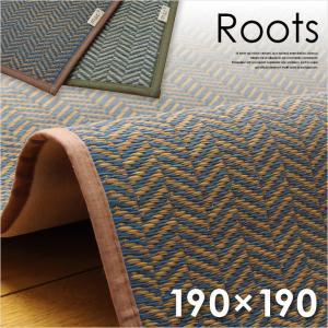 カーペット ラグ ラグマット ござ 国産 い草ラグ い草カーペット Roots(ルーツ) 約190×190cm 2色対応 wakuwaku-land