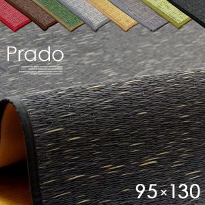 カーペット ラグ ラグマット ござ 国産 い草ラグ い草カーペット Prado(プラード) 約95×130cm 8色対応 wakuwaku-land