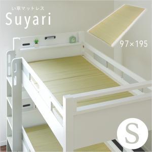 マットレス シングルサイズ 国産 日本製 い草マットレス マット 97×195cm Suyari(スヤリ) 抗菌 防臭 吸湿効果|wakuwaku-land