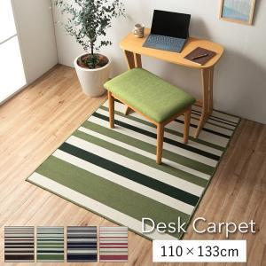 学習机用 デスクカーペット コンパクトサイズ CEGLIA(セグリア) 110×133cm 4色対応|wakuwaku-land