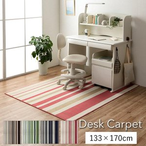 学習机用 デスクカーペット ゆったりサイズ CEGLIA(セグリア) 133×170cm 4色対応|wakuwaku-land