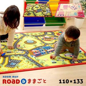 遊べるカーペット/コンパクトサイズ ルームマット デスクカーペット デスクマット ラグ カーペット 子供用ラグ ロード&ままごと 110×133cm wakuwaku-land