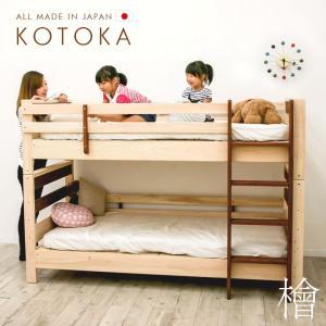 グッドデザインアワード受賞/耐荷重900kg 二段ベッド 檜 ヒノキ ひのき 国産 2段ベッド 3way KOTOKA(コトカ)|wakuwaku-land