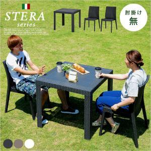 ガーデンテーブルセット ガーデンテーブル3点セット ガーデンテーブル ガーデンチェア 3点セット STERA(ステラ) 肘掛け無 3色対応|wakuwaku-land