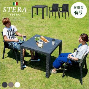 ガーデンテーブルセット ガーデンテーブル3点セット ガーデンテーブル ガーデンチェア 3点セット STERA(ステラ) 肘掛け有 3色対応|wakuwaku-land