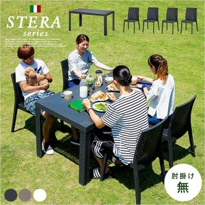 ガーデンテーブルセット ガーデンテーブル5点セット ガーデンテーブル ガーデンチェア 5点セット STERA(ステラ) 肘掛け無 3色対応|wakuwaku-land