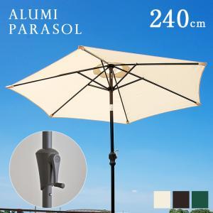 ガーデンファニチャー ガーデンパラソル パラソル ALUMI PARASOL(アルミパラソル) 248cm ベース無 3色対応|wakuwaku-land