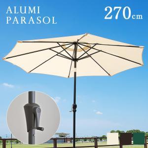 ガーデンファニチャー ガーデンパラソル パラソル ALUMI PARASOL(アルミパラソル) 270cm ベース無 3色対応|wakuwaku-land