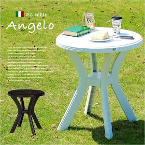 ガーデンファニチャー ガーデンテーブル テーブル Angelo(アンジェロ) 幅67cm 2色対応|wakuwaku-land