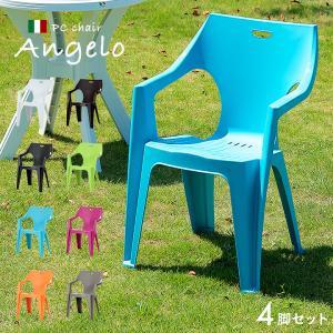 ガーデンファニチャー ガーデン チェア ガーデンチェア 4脚 Angelo(アンジェロ) 8色対応|wakuwaku-land