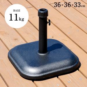 ガーデンファニチャー ガーデンパラソル用 パラソルスタンド パラソルベース 11kg|wakuwaku-land
