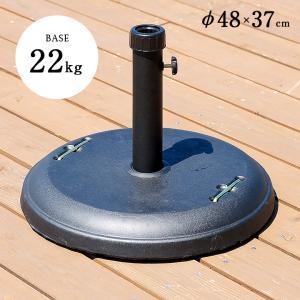 ガーデンファニチャー ガーデンパラソル用 パラソルスタンド パラソルベース 22kg|wakuwaku-land