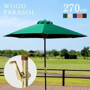ガーデンファニチャー ガーデンパラソル パラソル WOOD PARASOL(ウッドパラソル) 270cm ベース無 5色対応|wakuwaku-land