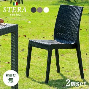 ガーデンファニチャー ガーデン チェア ガーデンチェア  2脚セット STERA(ステラ) 肘掛け無 3色対応|wakuwaku-land