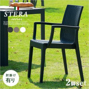 ガーデンファニチャー ガーデン チェア ガーデンチェア  2脚セット STERA(ステラ) 肘掛け有 3色対応|wakuwaku-land