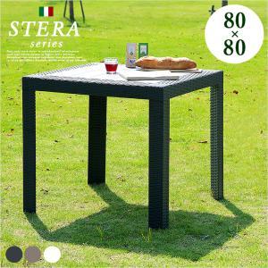 ガーデンファニチャー ガーデンテーブル テーブル STERA(ステラ) 幅80cm 3色対応|wakuwaku-land
