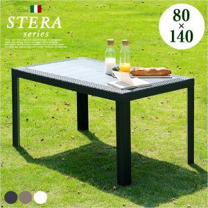 ガーデンファニチャー ガーデンテーブル テーブル STERA(ステラ) 幅140cm 3色対応|wakuwaku-land