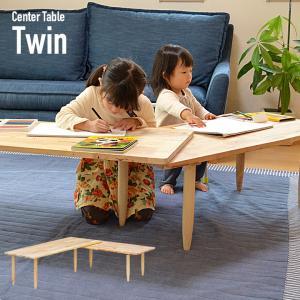 ローテーブル リビングテーブル コーヒーテーブル テーブル  木製 Natural Signature 天然木 回転型 センターテーブル Twin(ツイン)|wakuwaku-land