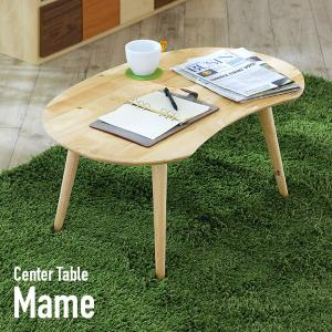 ローテーブル リビングテーブル コーヒーテーブル テーブル  木製 Natural Signature 天然木 コンパクト センターテーブル Mame(マメ) 74×47cm|wakuwaku-land
