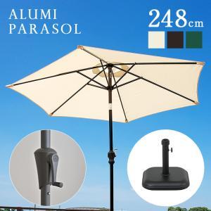 ガーデンファニチャー ガーデンパラソル パラソル ベース付き2点セット ALUMI PARASOL(アルミパラソル) 248cm 3色対応|wakuwaku-land