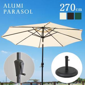 ガーデンファニチャー ガーデンパラソル パラソル ベース付き2点セット ALUMI PARASOL(アルミパラソル) 270cm 3色対応|wakuwaku-land