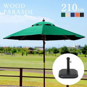 ガーデンファニチャー ガーデンパラソル パラソル ベース付き2点セット WOOD PARASOL(ウッドパラソル) 210cm 5色対応|wakuwaku-land