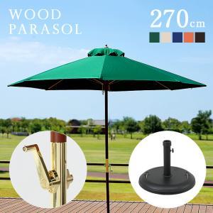 ガーデンファニチャー ガーデンパラソル パラソル ベース付き2点セット WOOD PARASOL(ウッドパラソル) 270cm 5色対応|wakuwaku-land