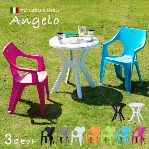 ガーデンテーブルセット ガーデンテーブル3点セット ガーデンテーブル ガーデンチェア 3点セット Angelo(アンジェロ) 5バリエーション wakuwaku-land