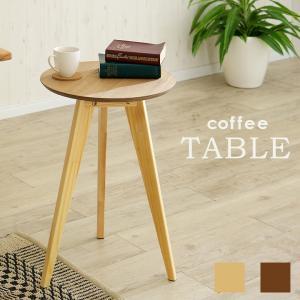 テーブル サイドテーブル ソファテーブル ナイトテーブル 丸 円型 北欧 木製 突板 スリム コンパクトカフェ風 直径40cm Coffee Table(コーヒーテーブル) 2色対応|wakuwaku-land