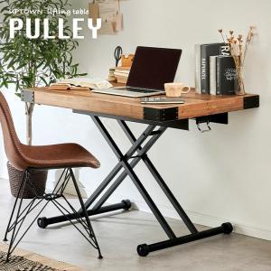 テーブル 昇降テーブル ローテーブル ダイニングテーブル ワークデスク 折りたたみ 折り畳み 北欧 木製 UPTOWN リフティングテーブル PULLEY(プーリー) 幅110cm|wakuwaku-land