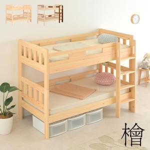 高級ひのき材使用 国産 日本製 二段ベッド 2段ベッド 二段ベット 2段ベット 宮付き 子供 大人 おしゃれ ヒノキ コンパクト ロータイプ 檜2(ひのき2) 2色対応|wakuwaku-land