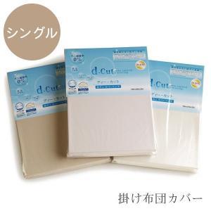 掛け布団カバー ふとん シングルサイズ ファブリックプラス 防ダニカバー d-cut 3色対応|wakuwaku-land