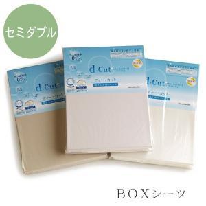 ボックスシーツ d-cut防ダニカバー SD セミダブルサイズ (120×200×25cm) 3色対応|wakuwaku-land